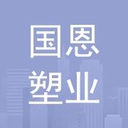广东国恩塑业发展有限公司