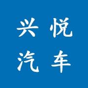 东莞市兴悦汽车有限公司