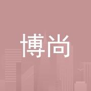 深圳博尚精密制造有限公司