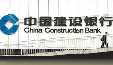 华西村人均收入_建设银行 人均
