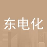 东电化(东莞)科技有限公司