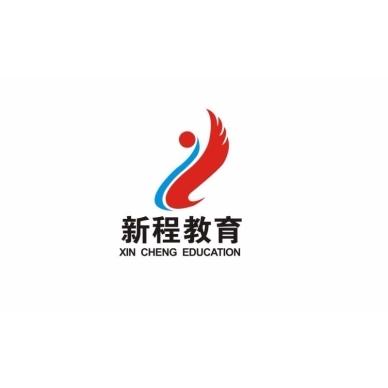东莞市新程教育科技有限公司