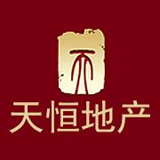 广东天恒地产集团有限公司
