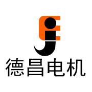 德昌电机(深圳)有限公司
