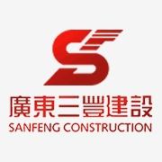 广东三丰建设(集团)有限公司