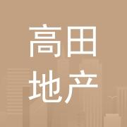 东莞市高田房地产开发有限公司