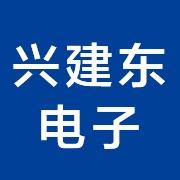 兴建东电子(东莞)有限公司
