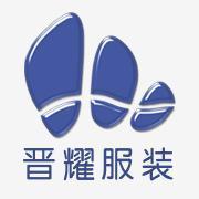 东莞晋耀服装有限公司
