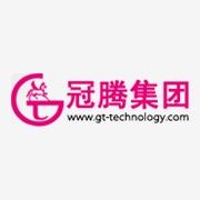 东莞市中科冠腾科技股份有限公司