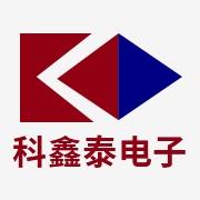 深圳科鑫泰电子有限公司