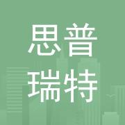 北京思普瑞特科技发展有限公司