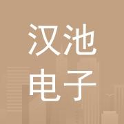汉池电子(深圳)有限公司