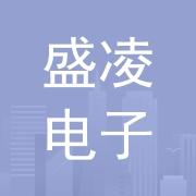 深圳盛凌电子股份有限公司