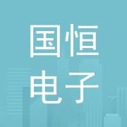 国恒电子(惠州)有限公司