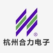 杭州合力电子有限公司