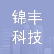 锦丰科技(深圳)有限公司