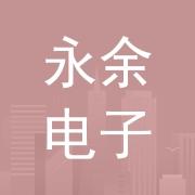 永余电子科技(深圳)有限公司