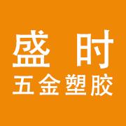 东莞盛时五金塑胶制品有限公司