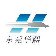东莞市华熙汽车销售有限公司