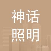 东莞市神话照明科技有限公司