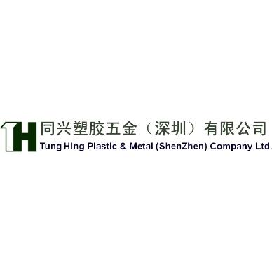 同兴塑胶五金(深圳)有限公司