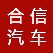 东莞市合信汽车销售服务有限公司