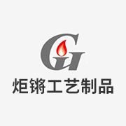 炬锵工艺制品(惠州)有限公司