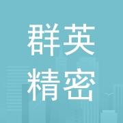 广州群英精密橡塑有限公司