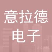 意拉德电子(东莞)有限公司