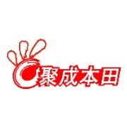 东莞市聚成汽车技术服务有限公司