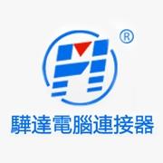 骅达电脑连接器(深圳)有限公司