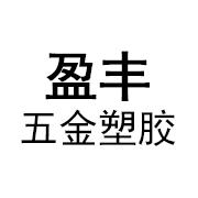 东莞盈丰五金塑胶制品有限公司