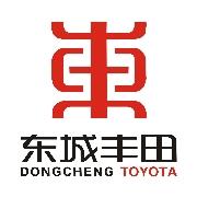 东莞市东城丰田汽车销售服务有限公司