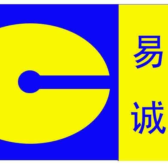 东莞市易诚建筑工程有限公司