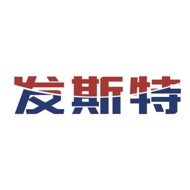 东莞市发斯特精密科技股份有限公司