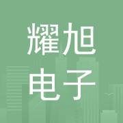 东莞耀旭电子制品有限公司