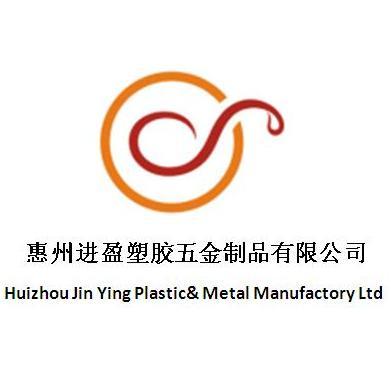 惠州进盈塑胶五金制品有限公司