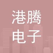 东莞汇裕电子科技有限公司
