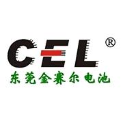 东莞市金赛尔电池科技有限公司