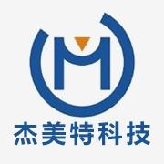 深圳市杰美特科技股份有限公司