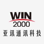 东莞市亚讯通讯科技有限公司