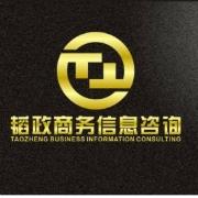 东莞市韬政商务信息咨询有限公司