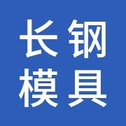 东莞市长钢模具有限公司