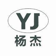 东莞市杨杰精密电子有限公司