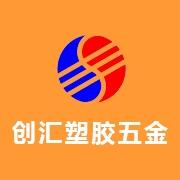 东莞市创汇塑胶五金制品有限公司