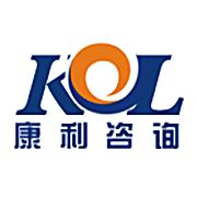 深圳市康利信息咨询有限公司