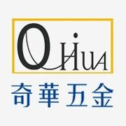 奇华(惠州)塑胶五金制品有限公司