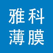 雅科薄膜(东莞)有限公司