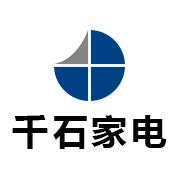千石家电(惠州)有限公司