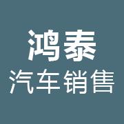 东莞市鸿泰汽车销售服务有限公司